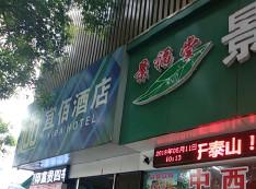 宜佰酒店(新华西路店)