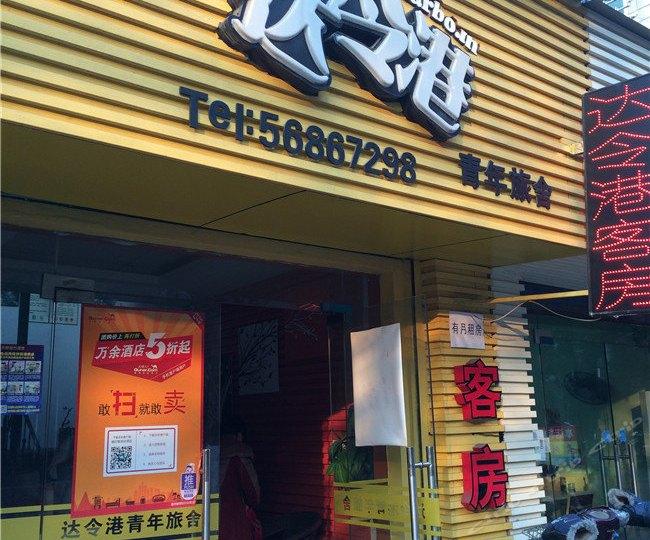 杭州达令港青年旅舍
