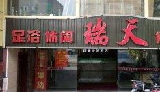 长沙瑞天快捷酒店(火车站店)