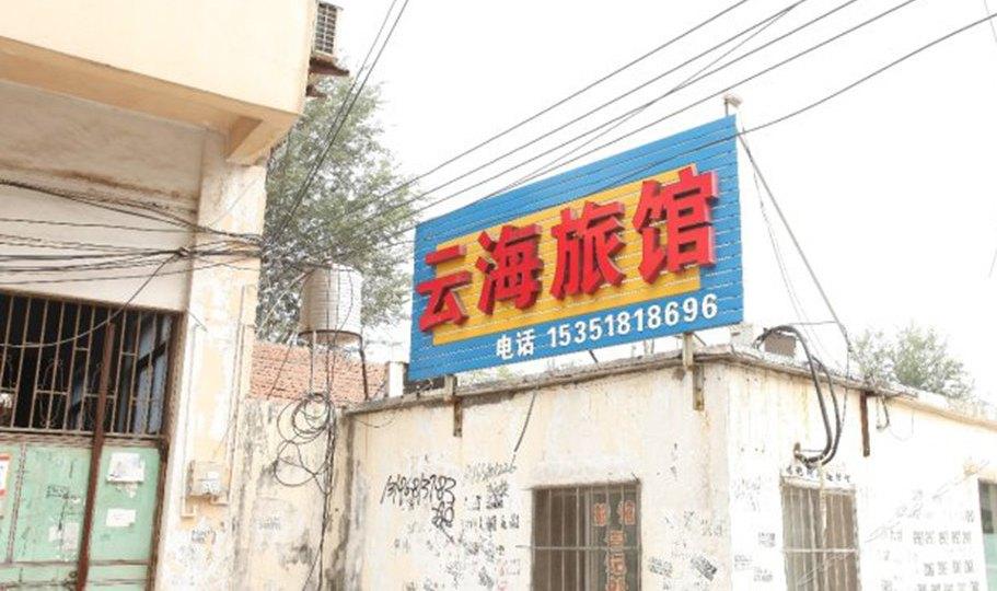 连云港灌云云海旅馆