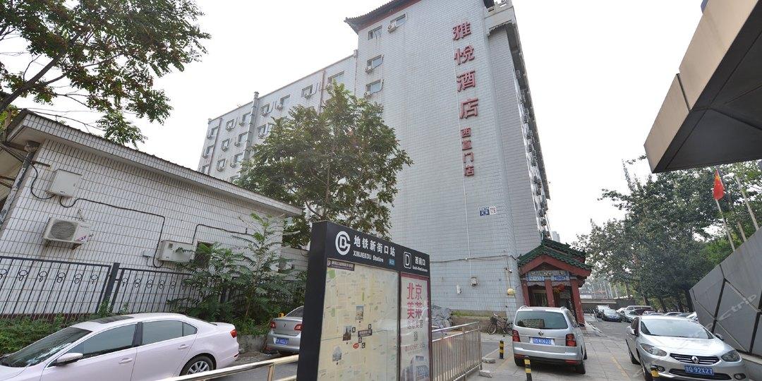 雅悦酒店(西直门店)