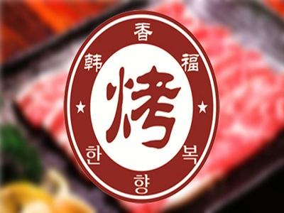 韩香福脊骨火锅(兴阳路店)