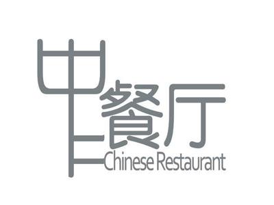 中大学人馆西餐厅