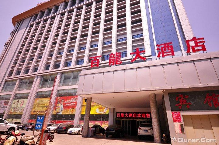 平阴百龍大酒店