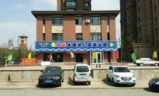 卡奇乐水精灵儿童游泳馆(财富广场店)