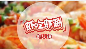 虾吃虾涮虾火锅(宜白路店)