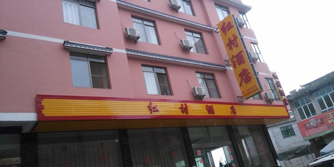 安顺黄果树红村酒店