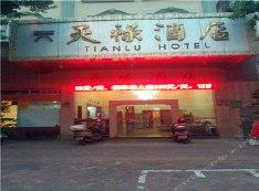 广州大岗天禄酒店