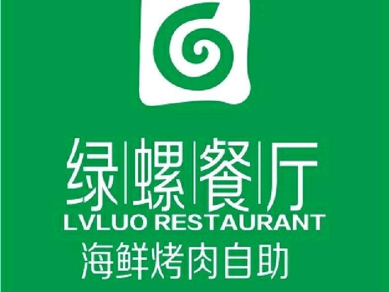 绿螺餐厅海鲜烤肉自助(松江店)