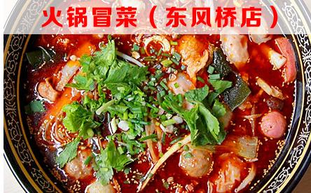 火锅冒菜(东风桥店)
