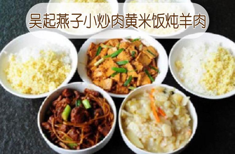 吴起燕子小炒肉黄米饭炖羊肉剁荞面