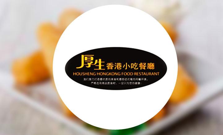 厚生香港小吃餐厅