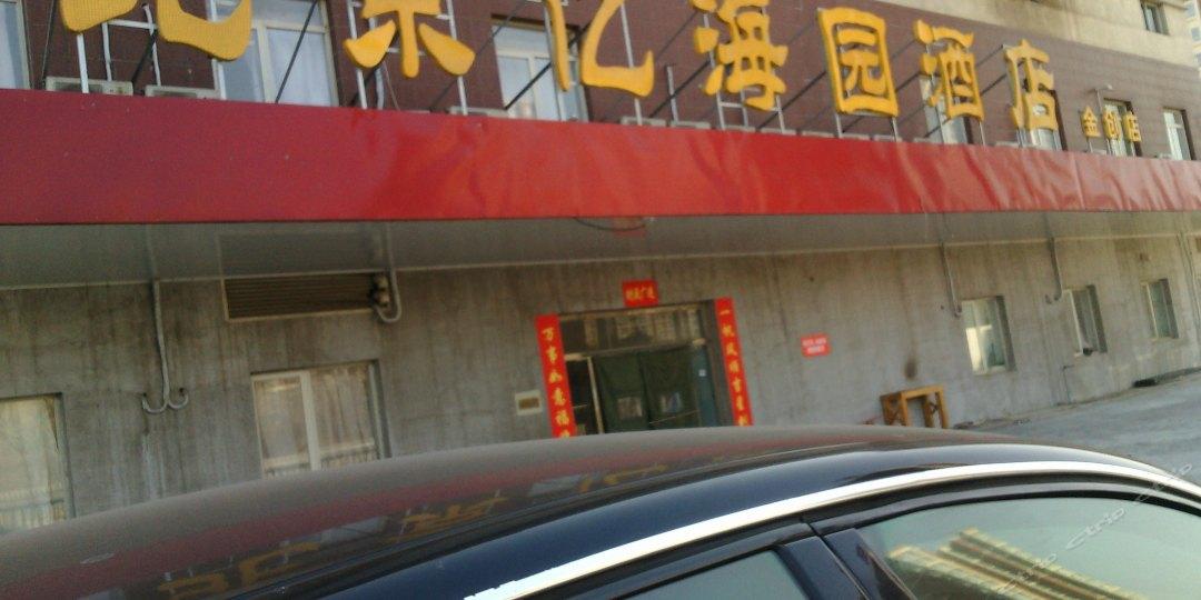 亿海园酒店(北京金创店)