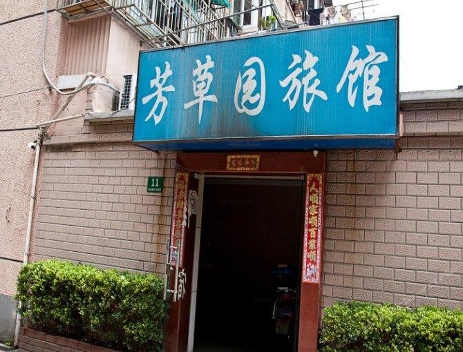 芳草园旅馆