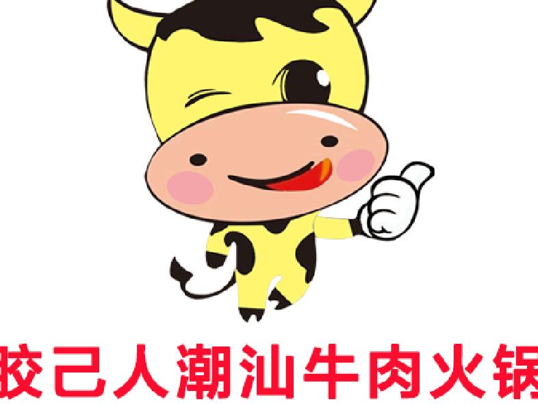 胶己人潮汕正宗牛肉火锅(陶育路店)