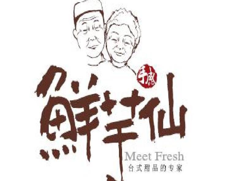 鲜芋仙(大融城LG层店)