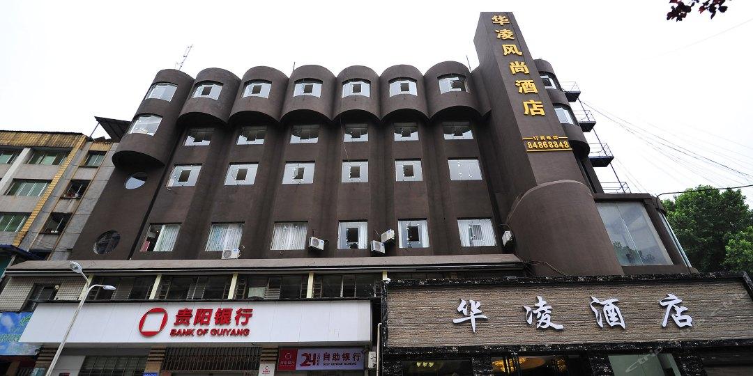 贵阳华凌风尚酒店(龚家寨店)
