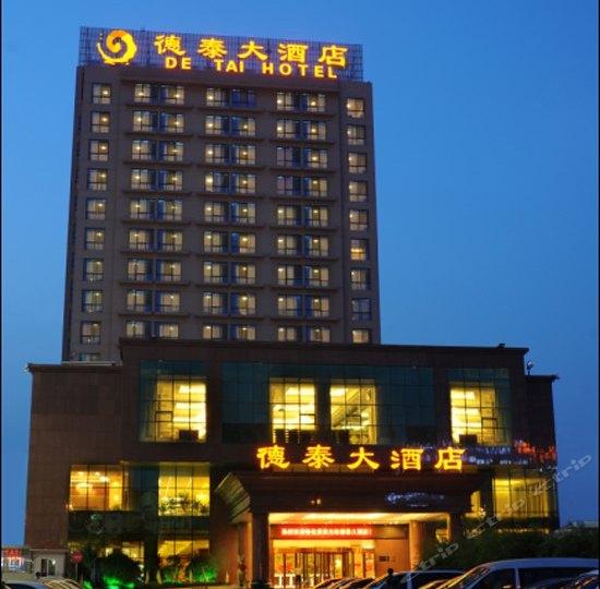 德泰大酒店