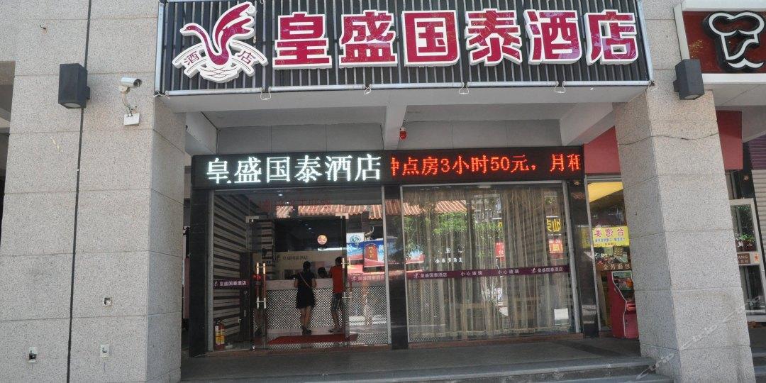 济南永生宾馆