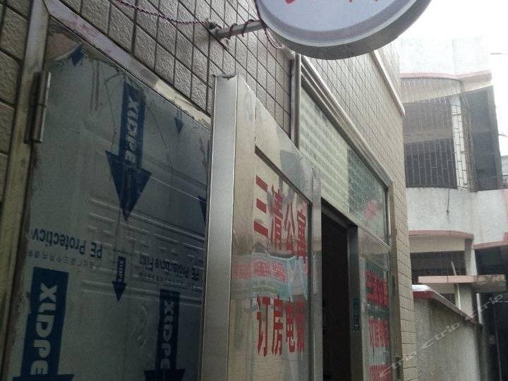 广州三清公寓(删除店)