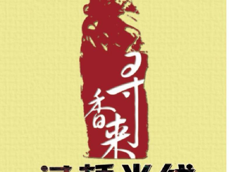 金福山烤肉