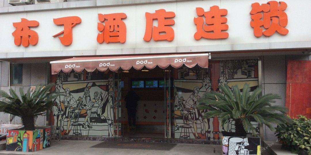 布丁酒店(相城中翔店)