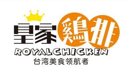 皇家鸡排(朝阳店)