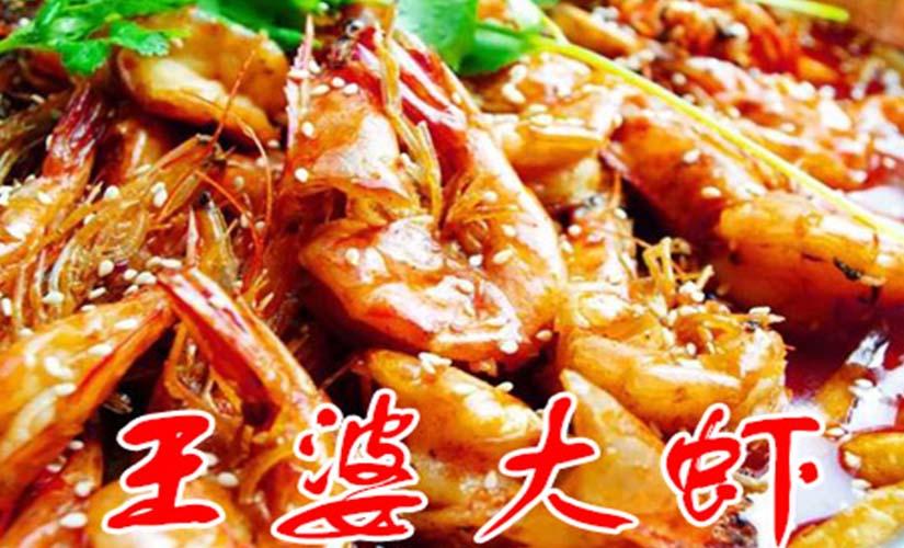 王婆大虾(索凌路店)