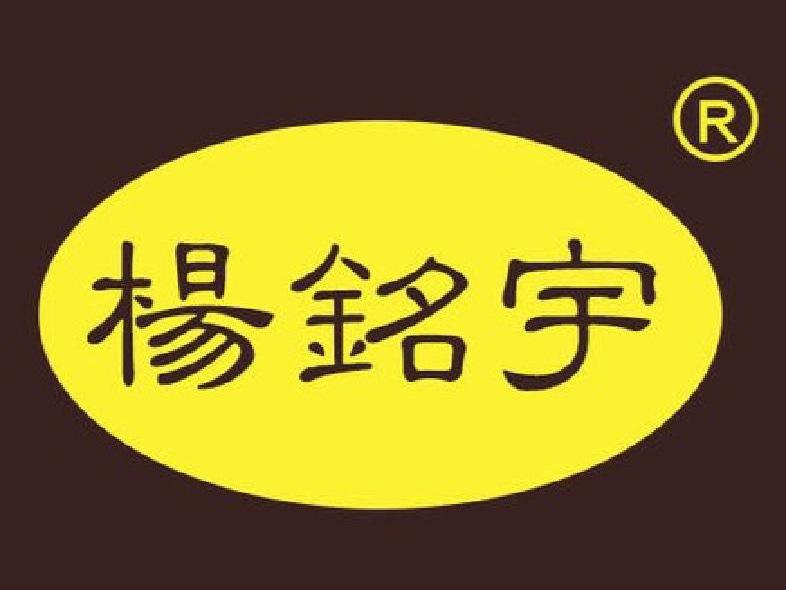 杨铭宇黄焖鸡米饭(万达广场店)
