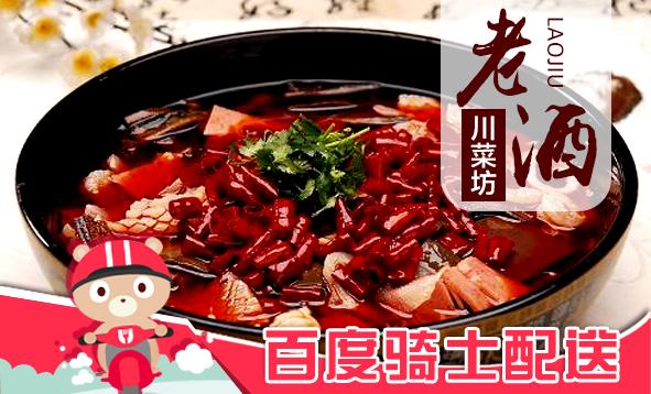 老酒川菜坊(广安店)