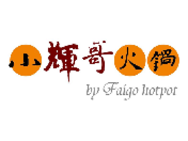 小辉哥火锅(常州月星环球港店)