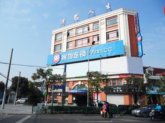 99旅馆连锁(上海浦东金桥金高路店)