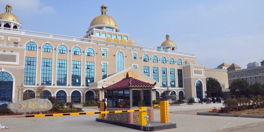 南昌汉居酒店(迎宾路店)