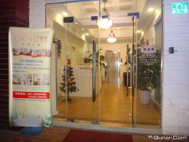 上海OK home可意居酒店