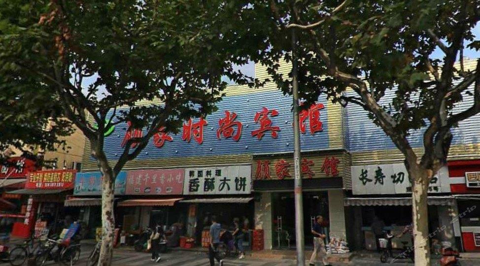 上海顾家宾馆