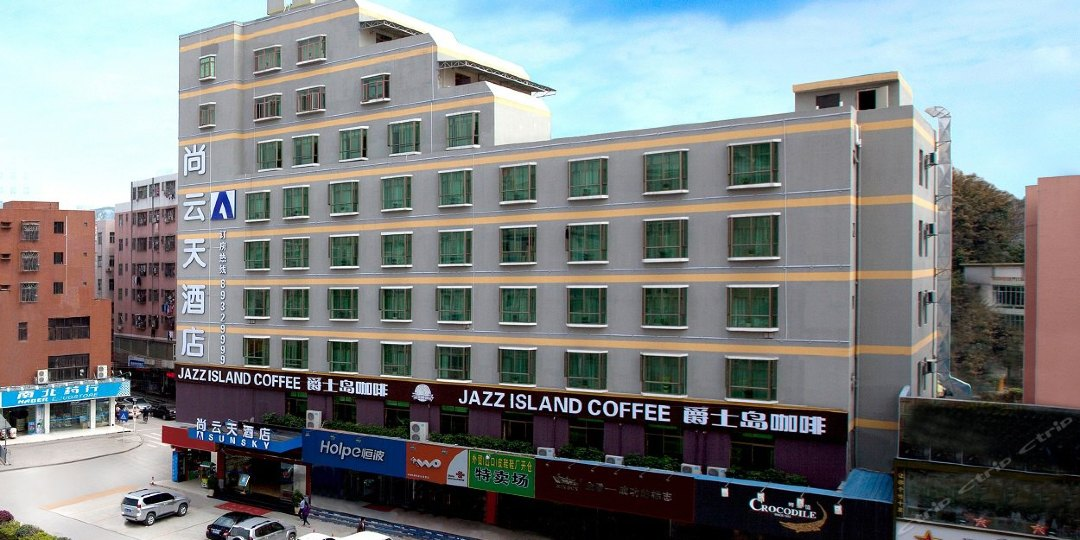 深圳尚云天酒店