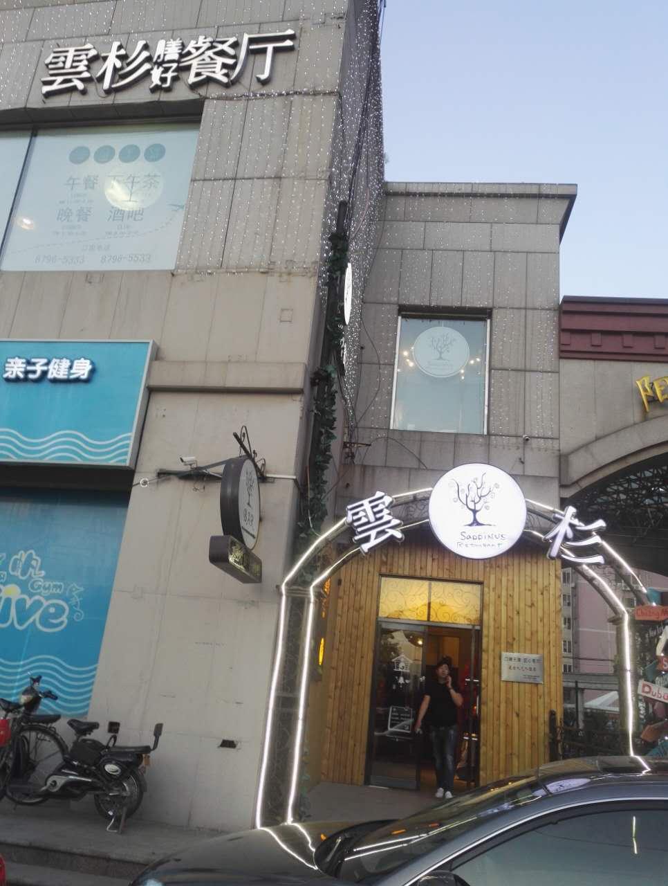 云杉膳好餐厅(水上店)
