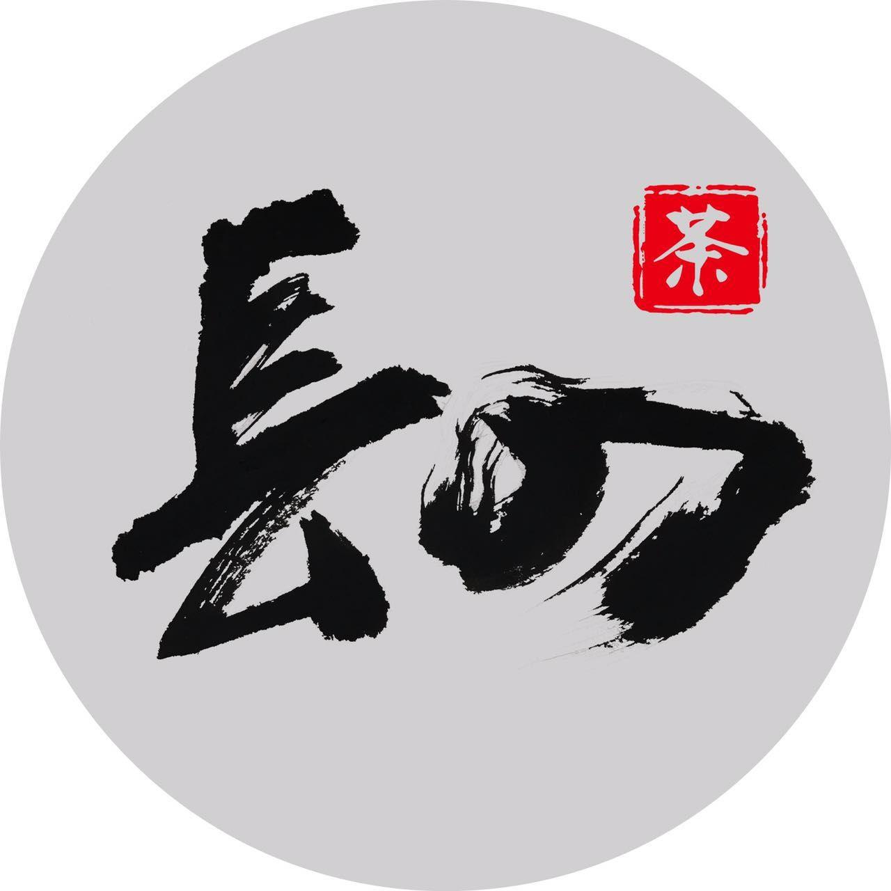 肆茶(元宝街店)