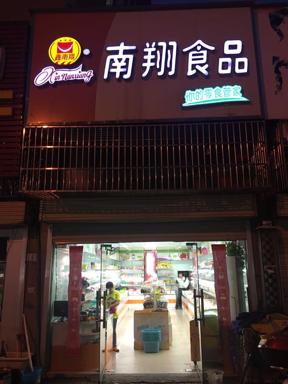 南翔食品(磙塘新村店)