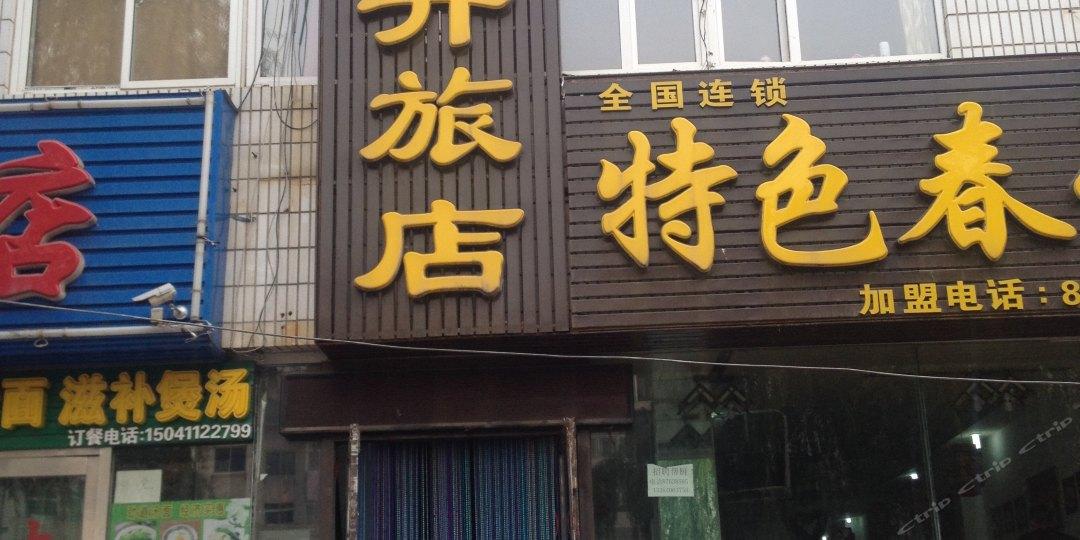旭日东升旅店