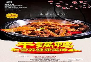蜀香鸭掌王特色干锅