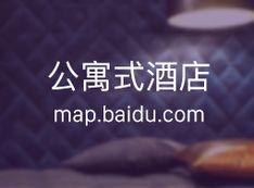 玛耘酒店式公寓(斜土路店)