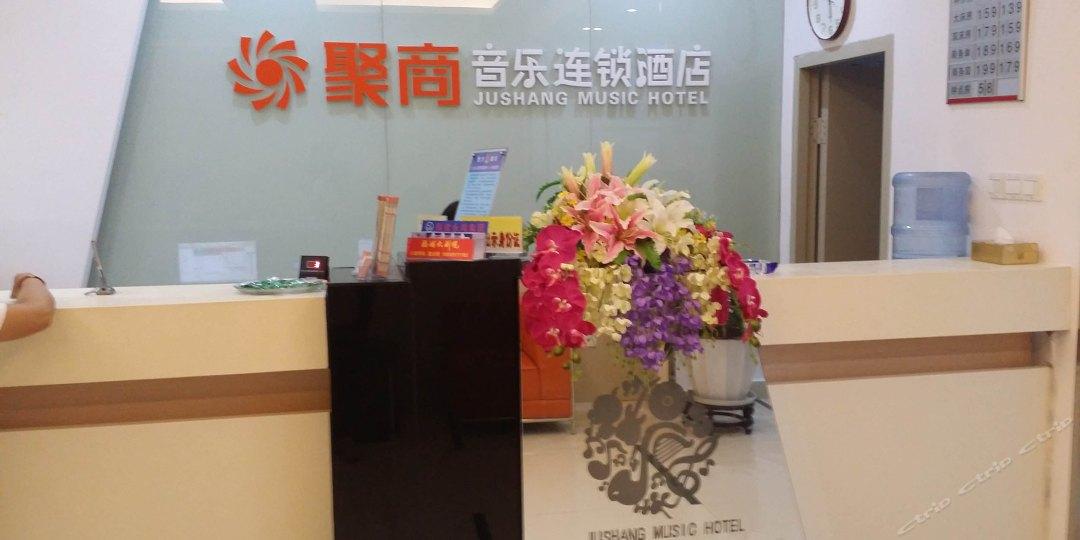聚商音乐连锁酒店(西湖店)