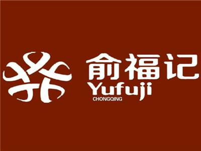 俞福记烤鸭(南城大道店)