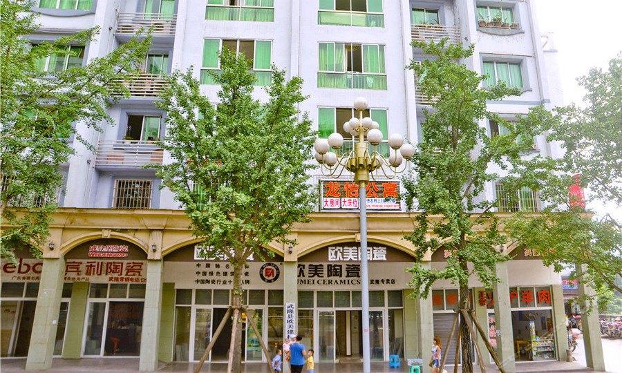重庆武隆龙怡公寓