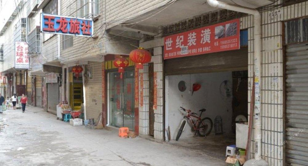 安顺玉龙旅社