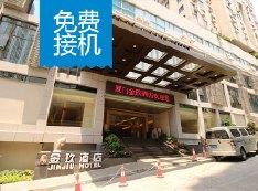 金玖酒店(客房店)