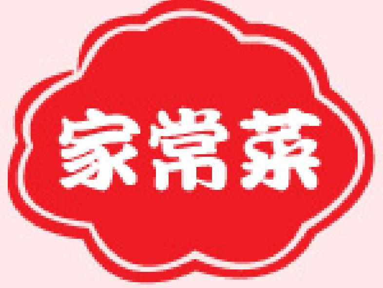 重庆满江红火锅