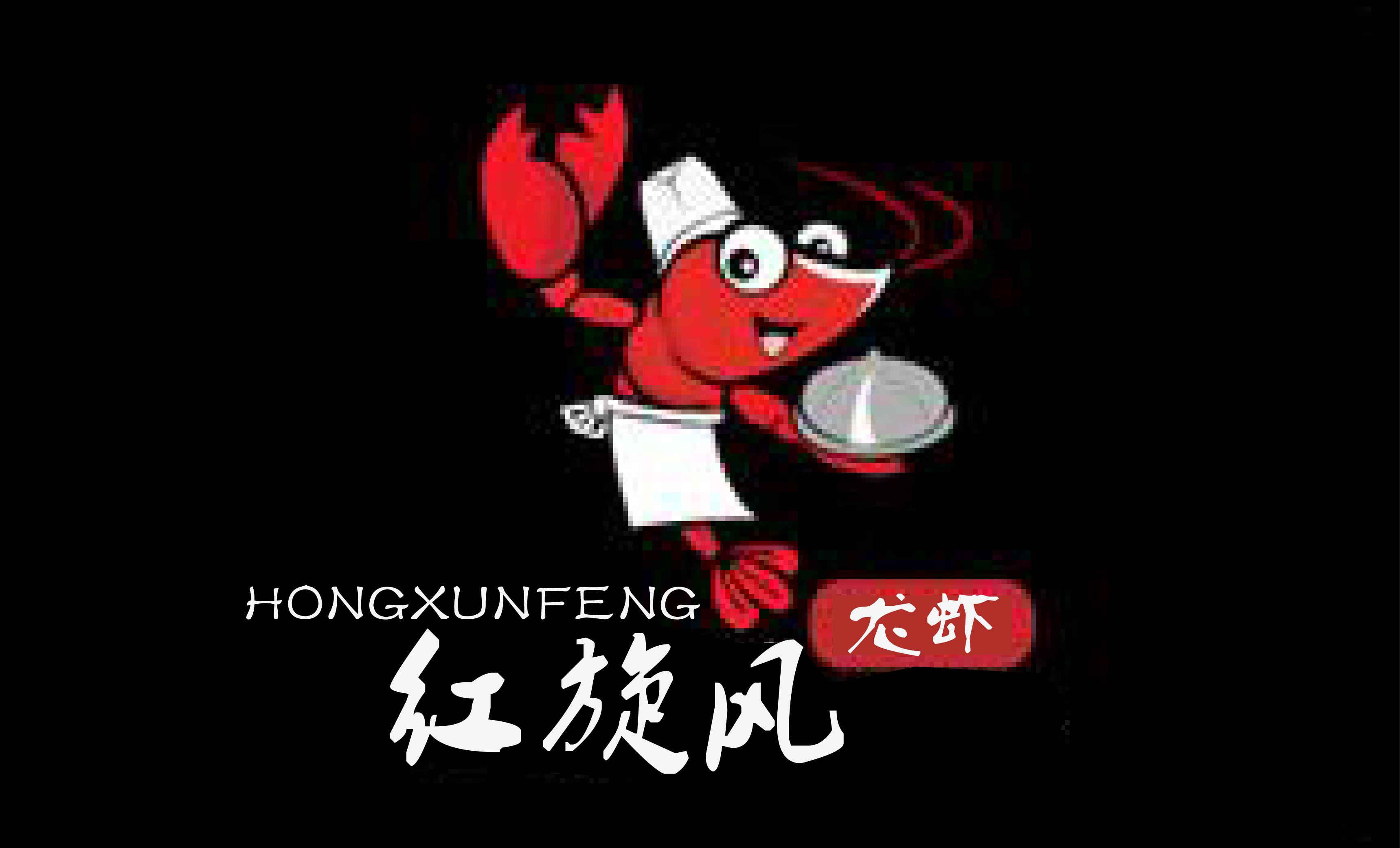 红旋风龙虾