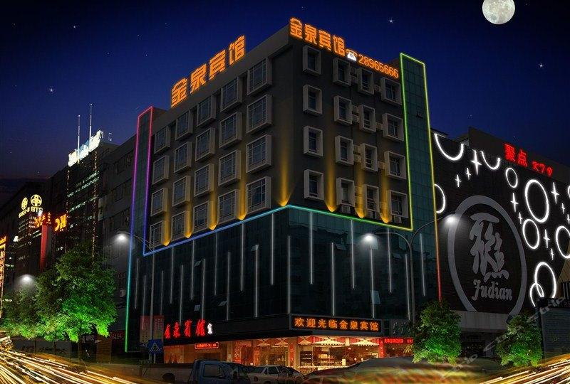 深圳金泉宾馆